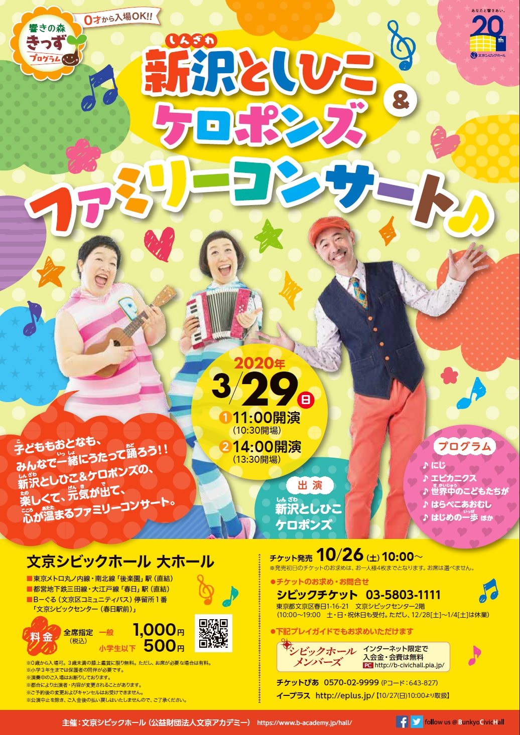 <大ホール>文京シビックホール20周年記念公演  新沢としひこ&ケロポンズ ファミリーコンサート