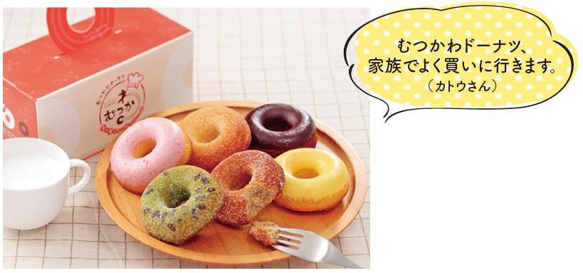 むつかわドーナツ 173円~(1個)/2,138円(12個入)ほか