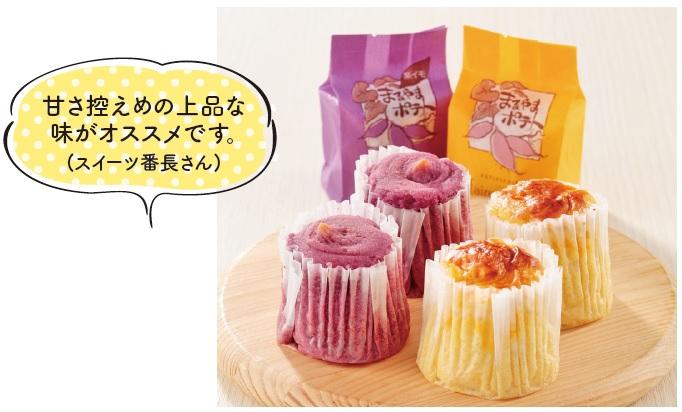 まるやまポテト 216円(1個)/2,376円(10個入り箱)ほか