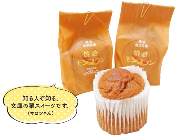 焼きモンブラン 248円(1個)/2,700円(10個入)ほか