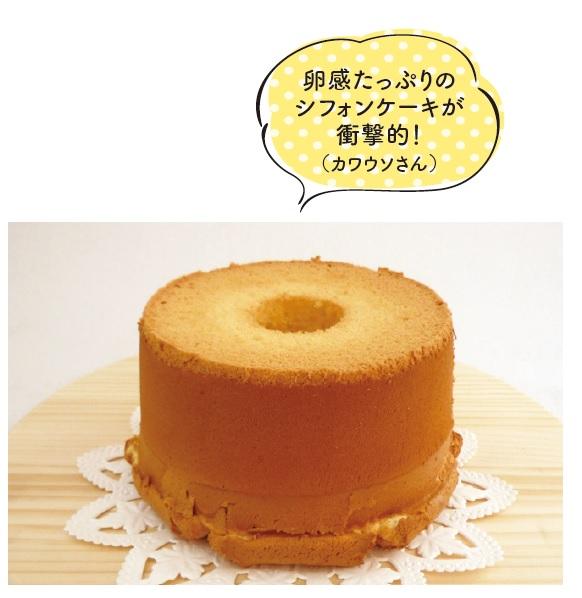横須賀シフォン バニラ 1,430円(1個)