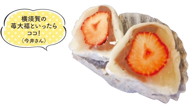 超プレミアム 苺大福 350円(1個)~