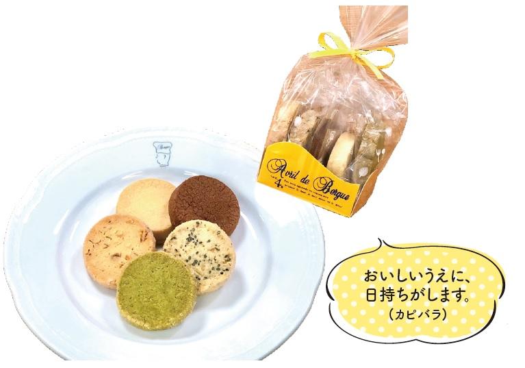 オリジナルサブレ 594円