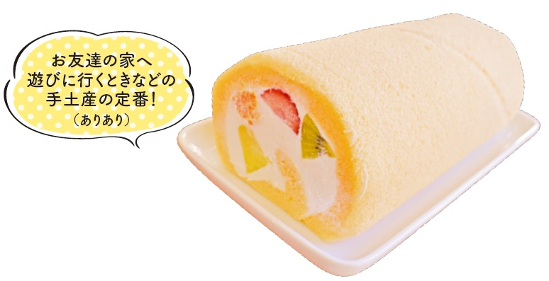 フルーツロール 1,900円