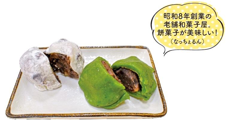 豆大福 130円、くさ餅 130円