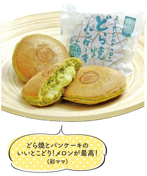 まちだシルクメロンどら焼パンケーキ 190円