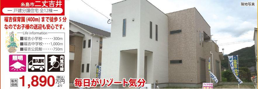 【糸島市 二丈吉井】