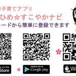 交野市|交野市子育てアプリ おりひめ☆すこやかナビ