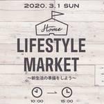 3/1(日)Home LIFESTYLE MARKET〜新生活の準備をしよう〜