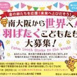【南大阪から世界へ!】羽ばたくこどもたち大募集!☆