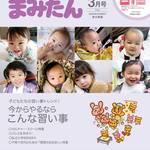 まみたん南大阪版3月号(2月7日号)が発行されました♪