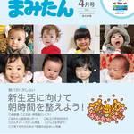 まみたん南大阪版4月号(3月6日号)が発行されました♪
