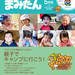 まみたん南大阪版5月号(4月3日号)が発行されました♪