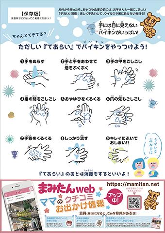手洗いポスターサンプル(印刷用データは下記より)