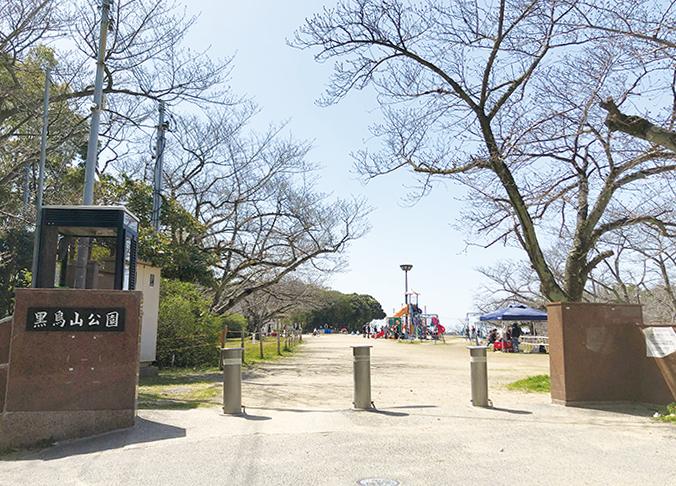 黒鳥山公園