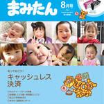 まみたん南大阪版8月号(7月3日号)が発行されました♪