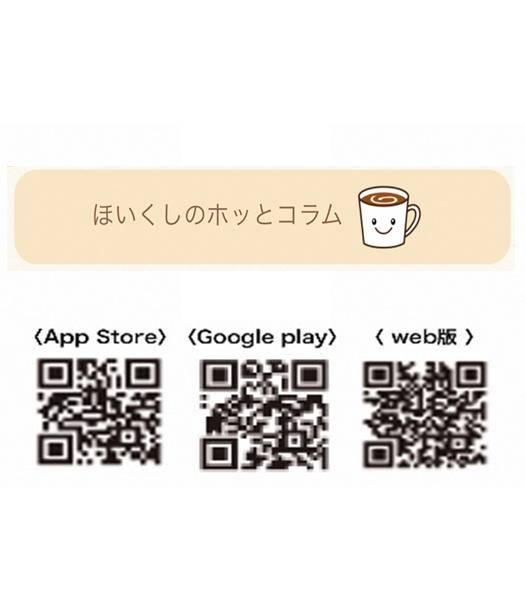 無料で便利な子育て応援アプリ「スマイル☆ひらかたっ子」!ぜひご利用ください。