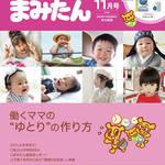 まみたん南大阪版11月号(10月2日号)が発行されました♪