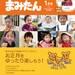 まみたん南大阪版1月号(12月4日号)が発行されました♪