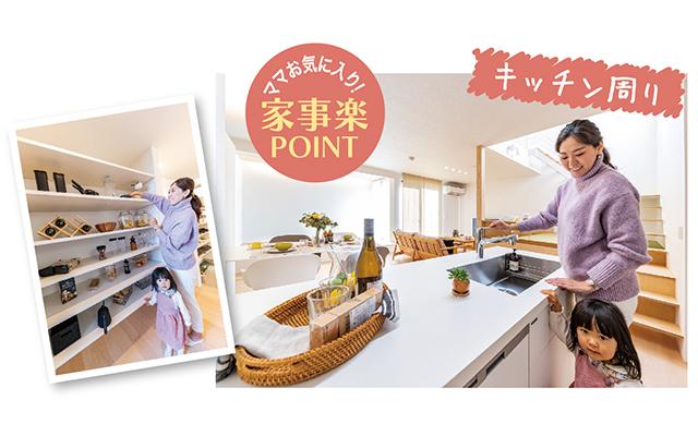 ◆キッチン周り