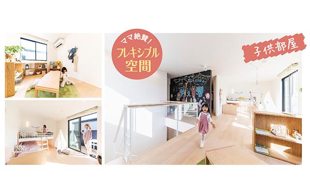 ◆子供部屋