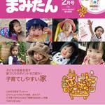 まみたん南大阪版2月号(1月8日号)が発行されました♪