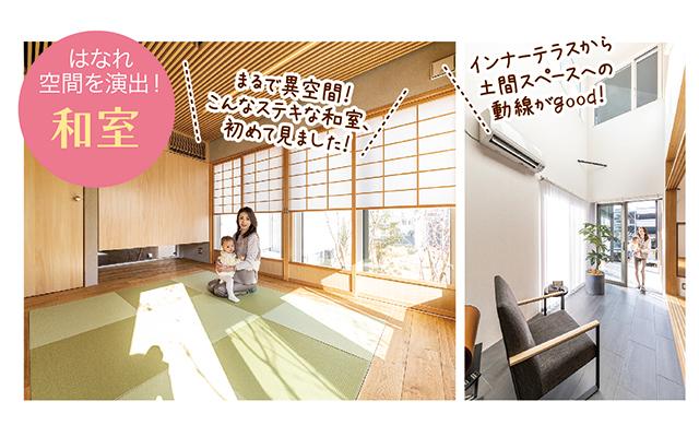 ◆はなれ空間を演出!和室