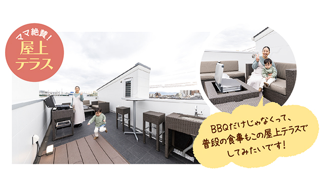 ◆屋上テラス