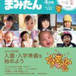 まみたん南大阪版4月号(3月5日号)が発行されました♪