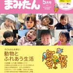 まみたん南大阪版5月号(4月2日号)が発行されました♪