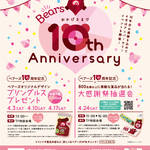おかげさまで Bears 10th Anniversary !
