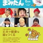 まみたん南大阪版6月号(5月7日号)が発行されました♪