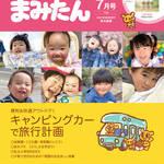 まみたん南大阪版7月号(6月4日号)が発行されました♪