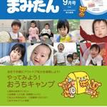 まみたん南大阪版9月号(8月6日号)が発行されました♪