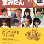 まみたん南大阪版10月号(9月3日号)が発行されました♪