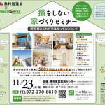 【11/23(火・祝) 堺市北区】家づくり初心者必見!損をしない家づくりセミナー