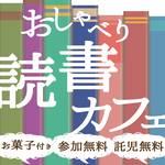 【全5回】おしゃべり読書カフェ