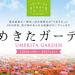 うめきたガーデン - 大阪駅北《花と緑の庭園》
