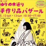 5/12(土)・13(日) ゆりの木通り 手作り品バザール