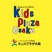ようこそキッズプラザ大阪へ 〜遊んで学べるこどものための博物館〜 公式サイトはこちら!