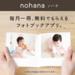フォトブックを毎月1冊無料で - ノハナ(nohana)
