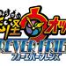 『映画 妖怪ウォッチ FOREVER FRIENDS』公式サイト 12月14日(金)ロードショー