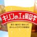 キリンビール 横浜工場(神奈川県)|キリンの工場見学|エンタメ・レシピ|キリン