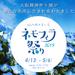 ネモフィラ祭り 100万株の青い花 大阪まいしまシーサイドパーク