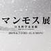 日本科学未来館 企画展「マンモス展」
