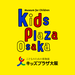 ようこそキッズプラザ大阪へ - 遊んで学べるこどものための博物館