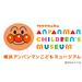 アンパンマンレストラン フード&レストラン 横浜アンパンマンこどもミュージアム