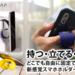 Makuake|使い方はあなた次第!どこでも固定できる 新感覚のスマホホルダー IRONSLAP|マクアケ - クラウドファンディング