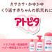 アトピタ-赤ちゃんのスキンケアシリーズ|丹平製薬