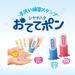 手洗い練習スタンプ おててポン|シヤチハタ